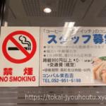 コンパル(名古屋・栄)は禁煙と喫煙の両方のお店がある!タバコは吸えるのか?まとめました。