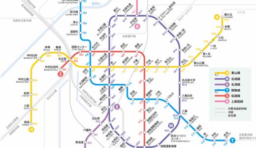 ドニチエコきっぷで名鉄豊田線・小牧線と犬山線に乗車する時の改札と精算方法をまとめました。