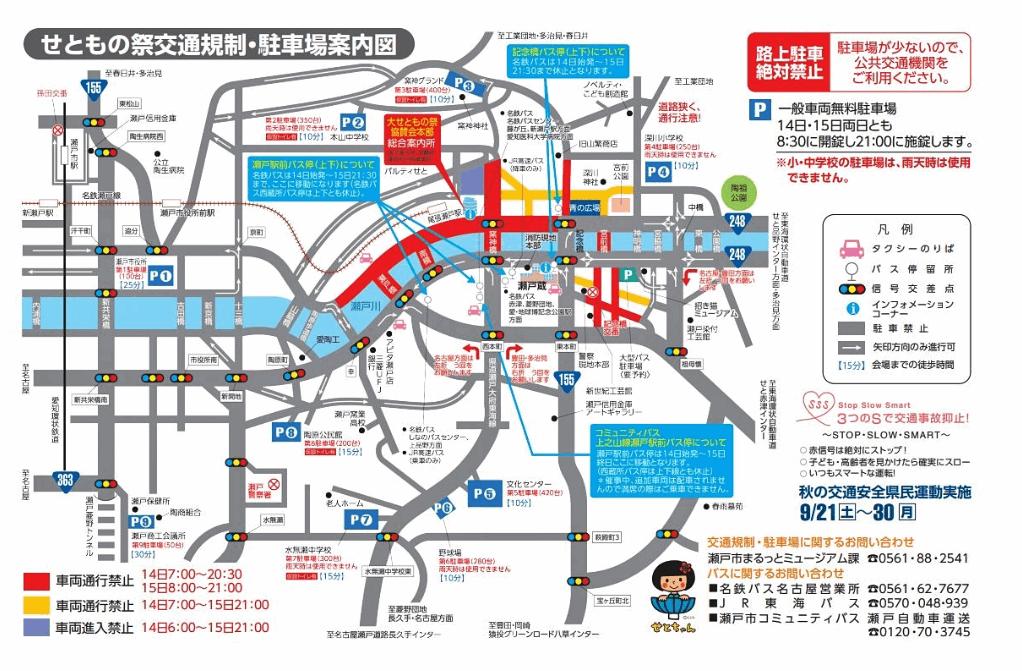 せともの祭駐車場&交通規制地図