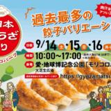 全日本ぎょうざ祭り2019秋 inモリコロパークの混雑状況