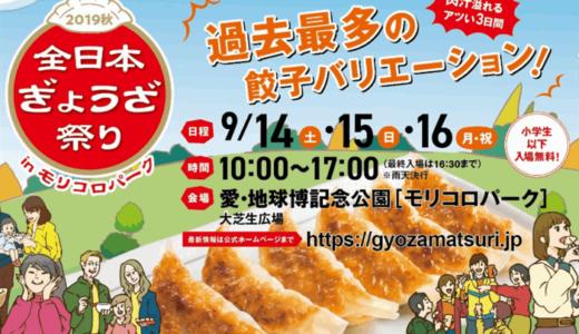 モリコロパーク餃子祭り2019秋!値段と時間は?前売り券の買える場所と混雑状況も!