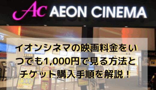 イオンシネマの映画がいつでも1,000円で見られるカードの作り方を解説!