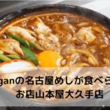 名古屋で唯一veganの名古屋めしが食べられるお店山本屋大久手店