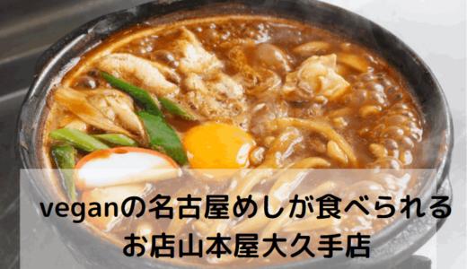 愛知で初の待望のvegan名古屋めし!山本屋大久手店の味噌煮込みうどんを食べてみた!