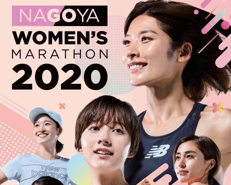 名古屋ウィメンズマラソン2020シティマラソンの交通規制の時間と迂回路まとめ