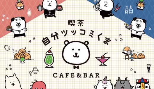 自分ツッコミくまカフェ in 名古屋パルコはいつまで?場所はどこ?コラボカフェ第2弾!