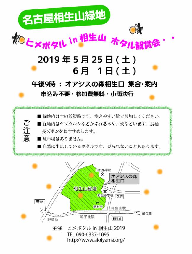 「相生山の自然を守る会」のホタルの鑑賞会の2020年日程