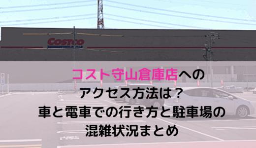 コストコ守山倉庫店へのアクセス方法は?車と電車での行き方と駐車場の混雑状況まとめ!