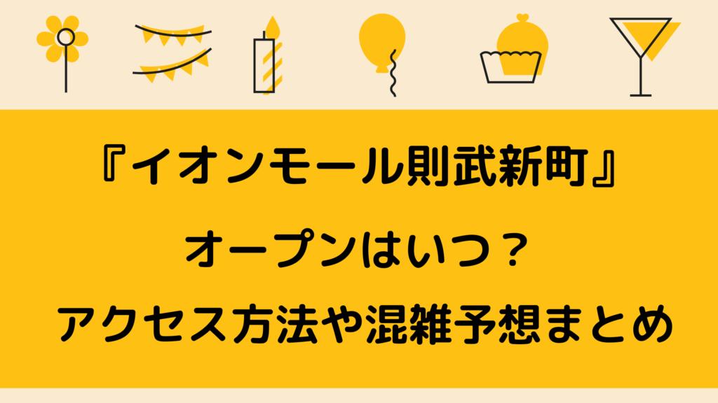 イオンモール則武新町のオープンはいつ?アクセス方法や混雑予想をまとめてみた!