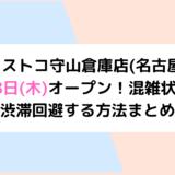 コストコ守山倉庫店が7月8日(木)オープン!混雑状況と渋滞回避する方法まとめ
