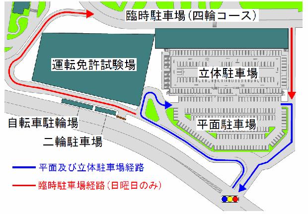 平針運転免許試験場の駐車場利用案内地図