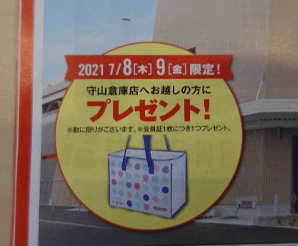 コストコ守山倉庫店のオープン記念プレゼントはエコバッグです。