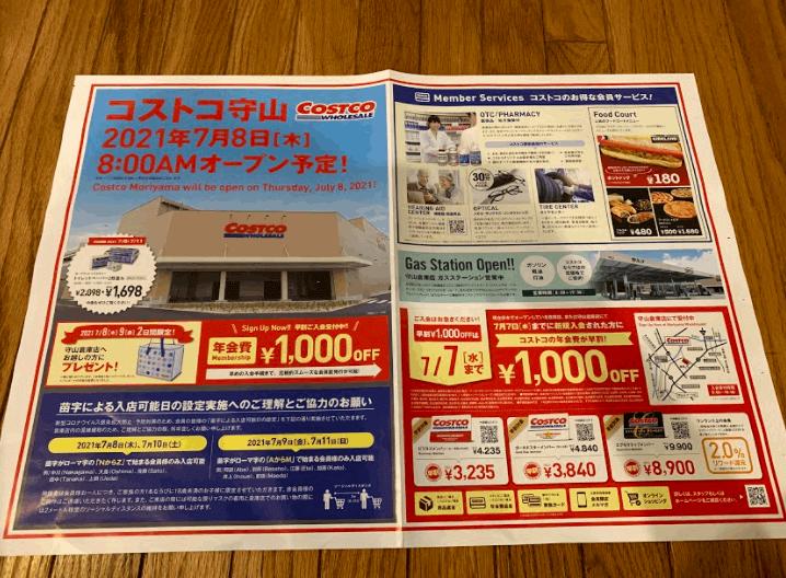 コストコ守山倉庫店のオープンのチラシ