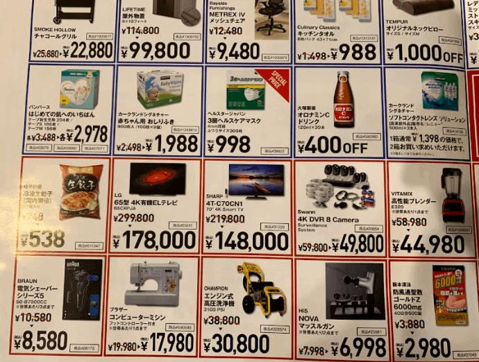 コストコ守山倉庫店チラシ広告の品