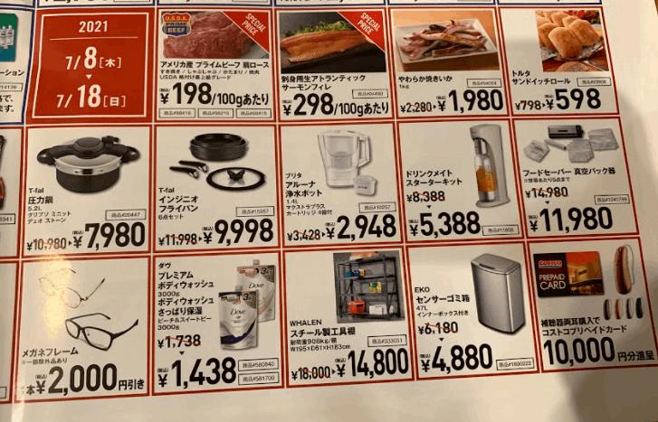 コストコ守山倉庫店チラシ広告の品特別提供品