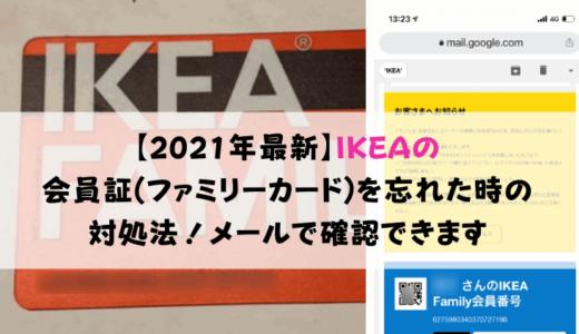 【2021年最新】IKEAの会員証(ファミリーカード)を忘れた時の対処法!メールで確認できます