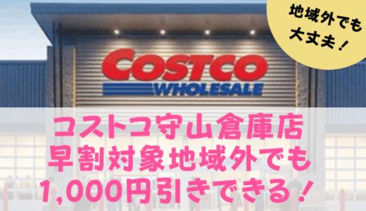 コストコ守山倉庫店の会員早割対象地域外でも1,000円引きできる!カスターマーに確認してみた