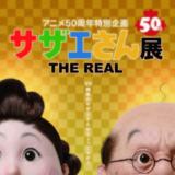 サザエさん展THE REAL名古屋はいつからいつまで?混雑状況とチケットの買い方当日券はある?