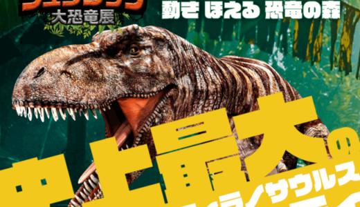 ジュラシック大恐竜展名古屋の開催期間は?混雑状況とチケット購入方法・入場制限はある?