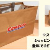 コストコのショッピングバッグをGETしよう!公式サイトでプレゼント中!貰う方法は?