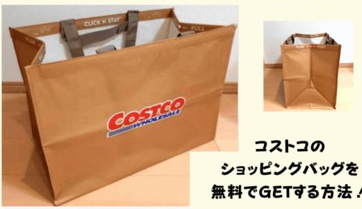 コストコのショッピングバッグを無料でもらう方法を伝授!