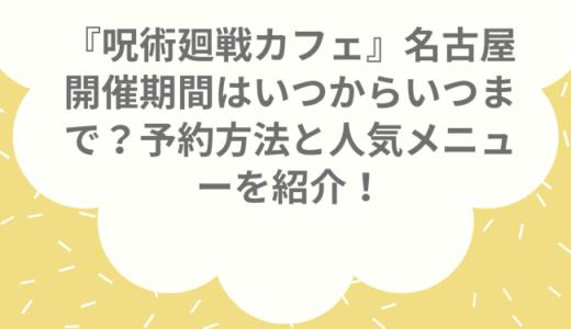 呪術廻戦カフェ名古屋の開催期間はいつからいつまで?予約方法と混雑状況も!