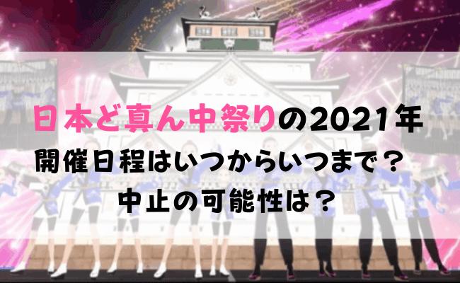 日本ど真ん中祭りの2021年の開催日程はいつ