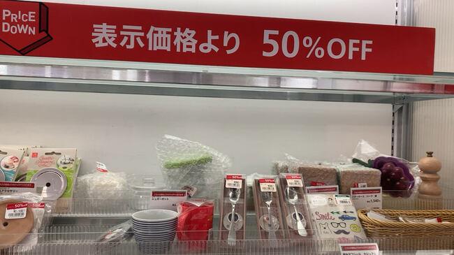 東急ハンズANNEX店の閉店セールは安いの?