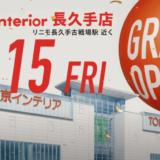 東京インテリア家具の開店・オープン日はいつ?