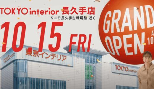 東京インテリア家具長久手店のオープンはいつ?セール品はあるの?混雑や駐車場情報も!